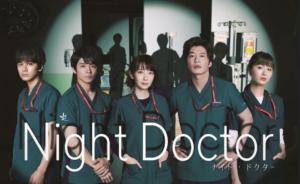 ナイト・ドクターの公式ドラマ無料動画フル配信を視聴する方法!再放送情報や出演者情報も