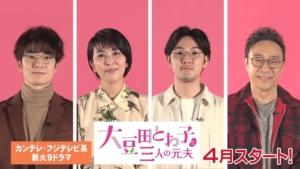 大豆田とわ子と三人の元夫の公式ドラマ無料動画フル配信を視聴する方法!再放送情報や出演者情報も