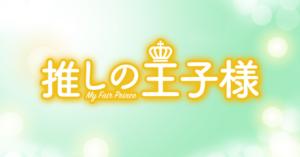 推しの王子様の公式ドラマ無料動画フル配信を視聴する方法!再放送情報や出演者情報も